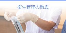 衛生管理の徹底